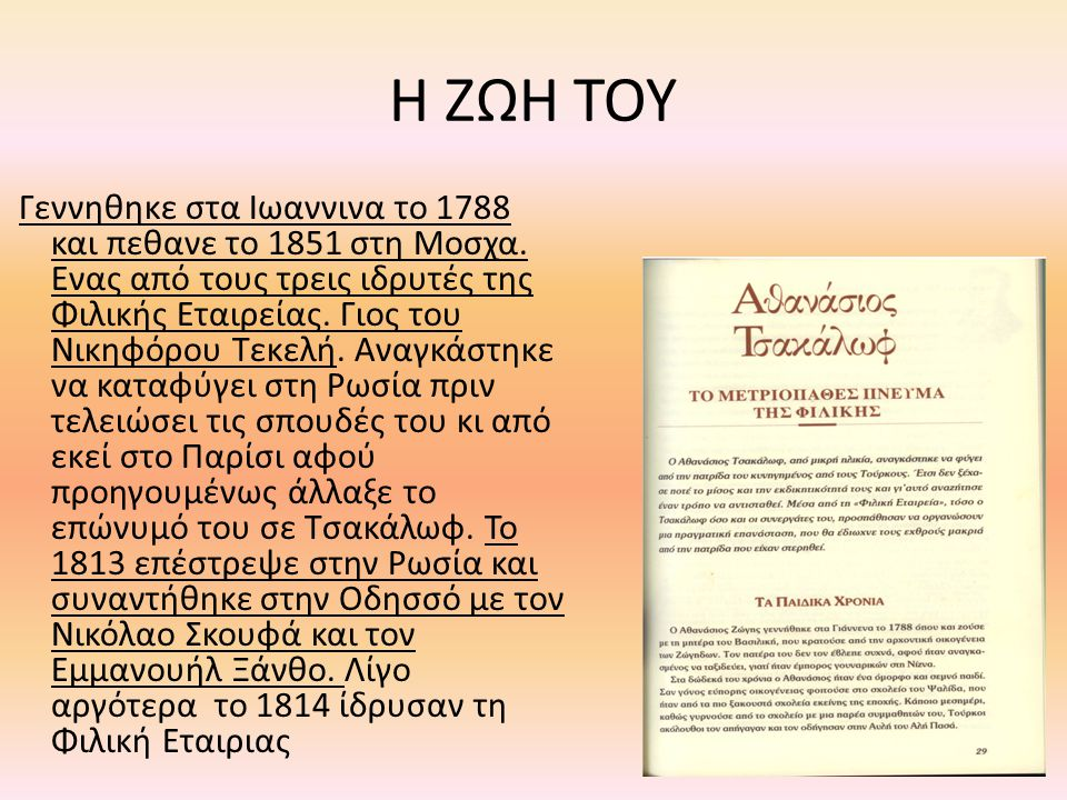 Η ΖΩΗ ΤΟΥ Γεννηθηκε στα Ιωαννινα το 1788 και πεθανε το 1851 στη Μοσχα. Eνας από τους τρεις ιδρυτές της Φιλικής Εταιρείας. Γιος του Νικηφόρου Τεκελή. A