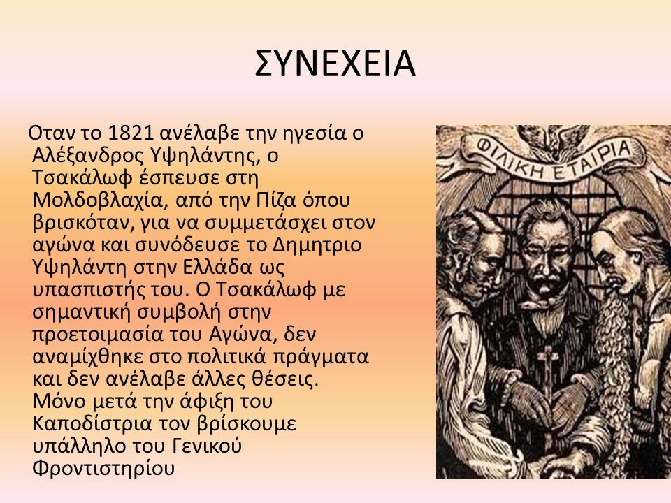 ΣΥΝΕΧΕΙΑ Oταν το 1821 ανέλαβε την ηγεσία ο Αλέξανδρος Υψηλάντης, ο Τσακάλωφ έσπευσε στη Μολδοβλαχία, από την Πίζα όπου βρισκόταν, για να συμμετάσχει σ