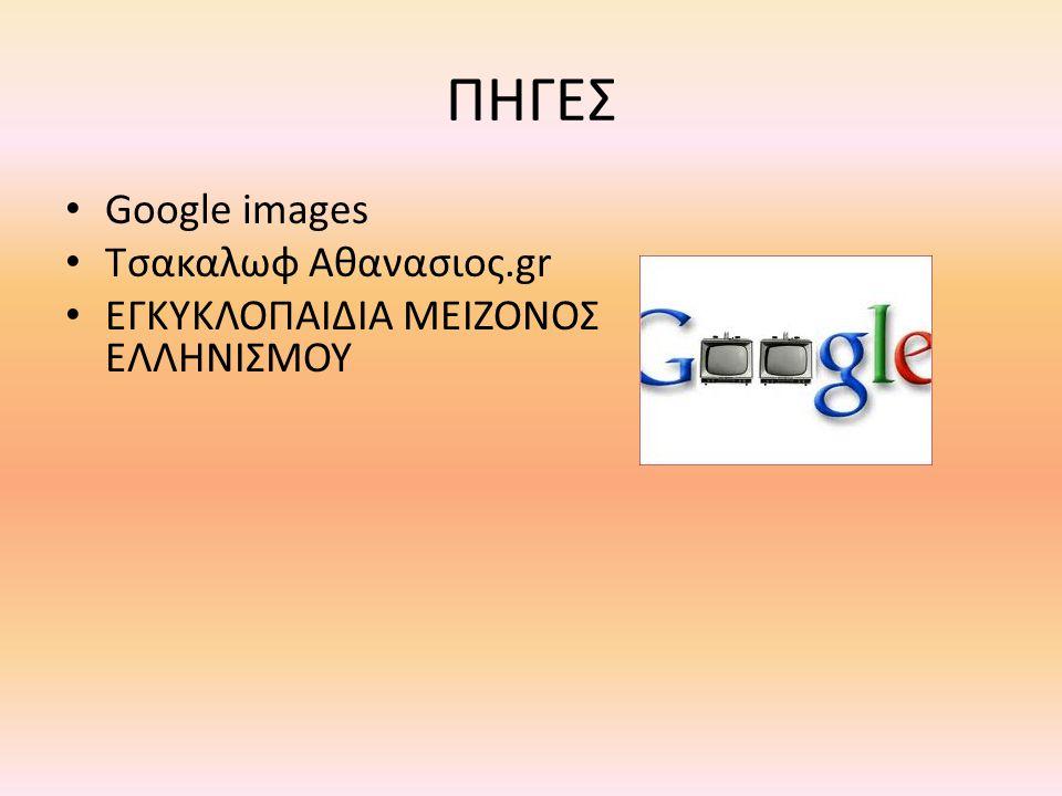 ΠΗΓΕΣ Google images Τσακαλωφ Αθανασιος.gr ΕΓΚΥΚΛΟΠΑΙΔΙΑ ΜΕΙΖΟΝΟΣ ΕΛΛΗΝΙΣΜΟΥ