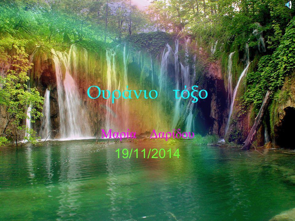 Ουράνιο τόξο Μαρία Δαρίδου 19/11/2014