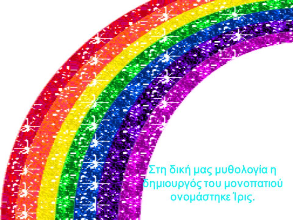 ΒΟΥΛΓΑΡΙΑ Σε μύθους της Βουλγαρίας, λέγεται ότι αν περπατάς κάτω από ένα ουράνιο τόξο, αν είσαι άντρας, θα αρχίσεις να σκέφτεσαι σαν γυναίκα, ενώ αν είσαι γυναίκα, θα αρχίσεις να σκέφτεσαι σαν άντρας.