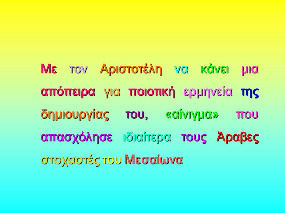 Με τον Αριστοτέλη να κάνει μια απόπειρα για ποιοτική ερμηνεία της δημιουργίας του, «αίνιγμα» που απασχόλησε ιδιαίτερα τους Άραβες στοχαστές του Μεσαίωνα