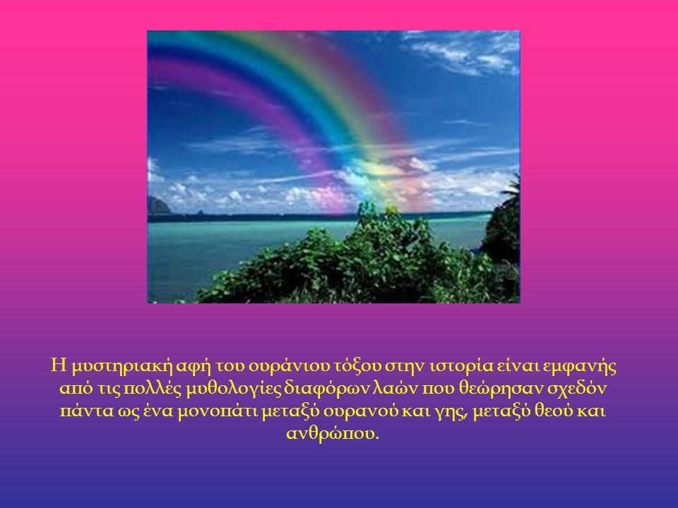 Στην εβραϊκή μυθολογία ήταν ένα σημάδι από το θεό προς τον Νώε και μια υπόσχεση πως δεν θα πλημμυρίσει ξανά ο κόσμος.
