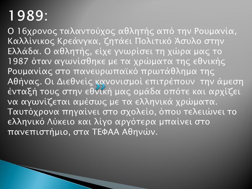 1989: Ο 16χρονος ταλαντούχος αθλητής από την Ρουμανία, Καλλίνικος Κρεάνγκα, ζητάει Πολιτικό Άσυλο στην Ελλάδα.