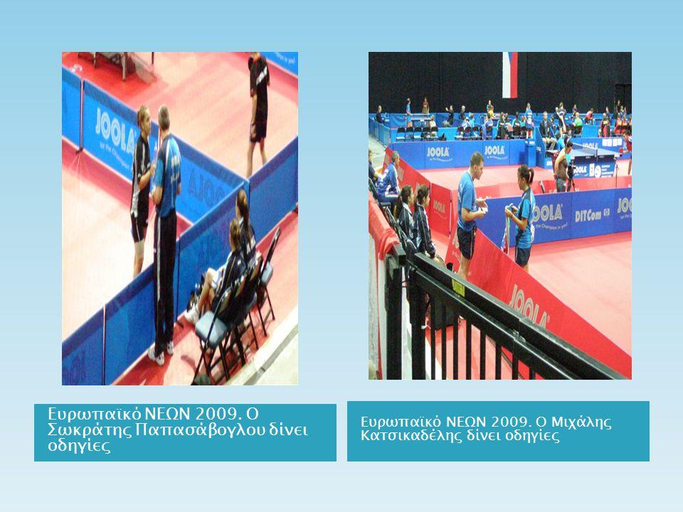 Ευρωπαϊκό ΝΕΩΝ 2009.Ο Σωκράτης Παπασάβογλου δίνει οδηγίες Ευρωπαϊκό ΝΕΩΝ 2009.