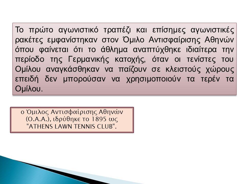 Στη Θεσσαλονίκη προπολεμικά, υπήρξε αρκετά σημαντική αγωνιστική δραστηριότητα που όμως λόγω του πολέμου διακόπηκε για αρκετά χρόνια. Η ΧΑΝ Θεσσαλονίκη