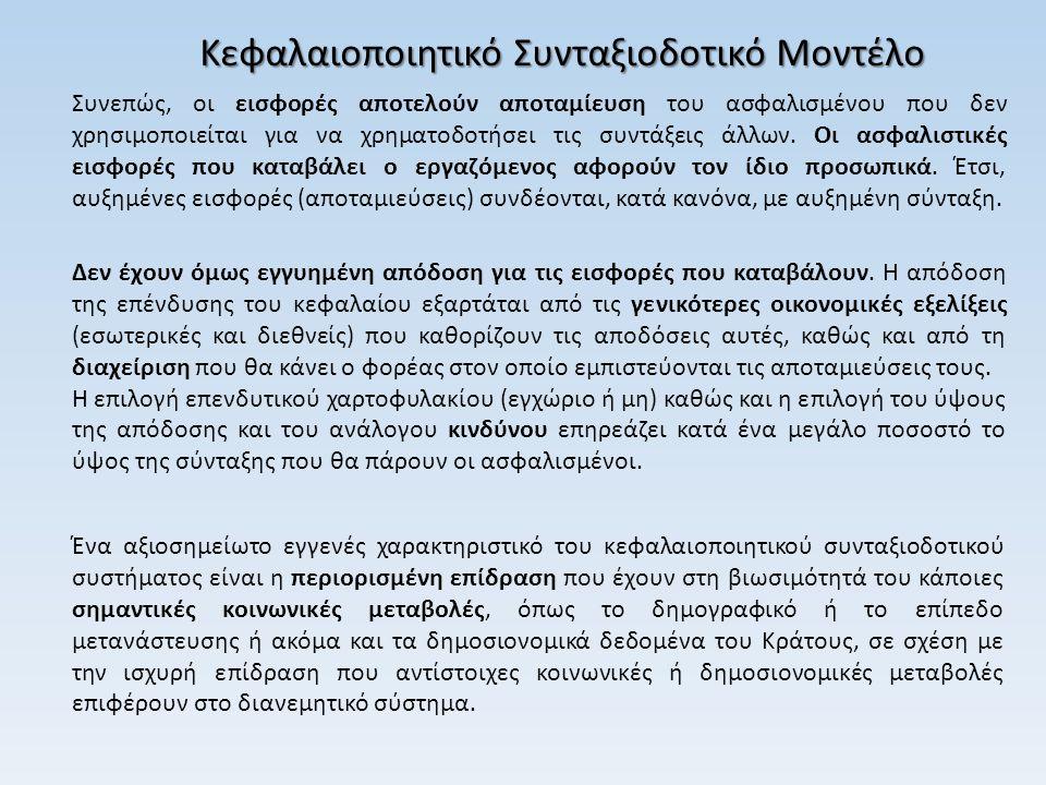 Κεφαλαιοποιητικό Συνταξιοδοτικό Μοντέλο Συνεπώς, οι εισφορές αποτελούν αποταμίευση του ασφαλισμένου που δεν χρησιμοποιείται για να χρηματοδοτήσει τις
