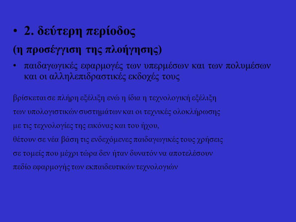 Ταξινόμηση Eκπαιδευτικού Λογισμικού 1. με βάση τη χρονολογική προσέγγιση 1. πρώτη περίοδος (υπολογιστής δάσκαλος - υπολογιστής σύντροφος) κλασσική Δι.
