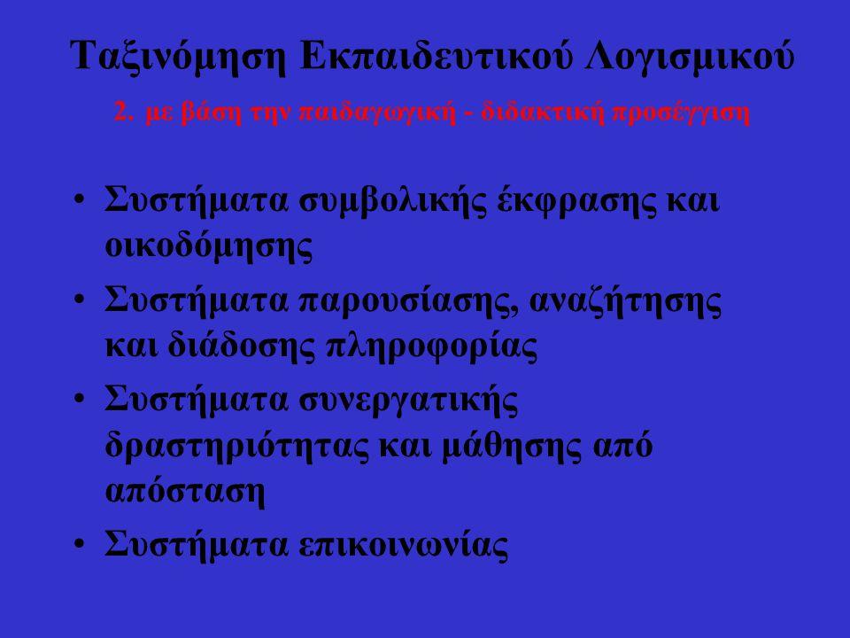 Ταξινόμηση Eκπαιδευτικού Λογισμικού 2. με βάση την παιδαγωγική - διδακτική προσέγγιση Συστήματα διδασκαλίας καθοδηγούμενης από υπολογιστή (instruction