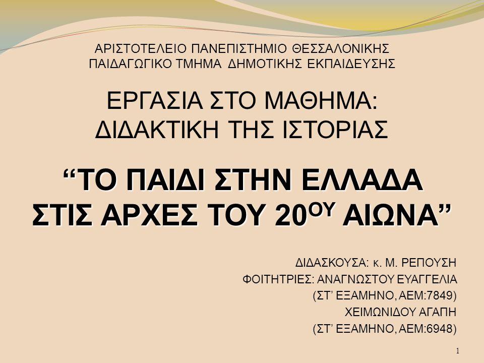 62 (Μ.Ρώτη, Ελληνικόν Αναγνωσματάριον διά την Δ' 1914, από το βιβλίο της Δ.