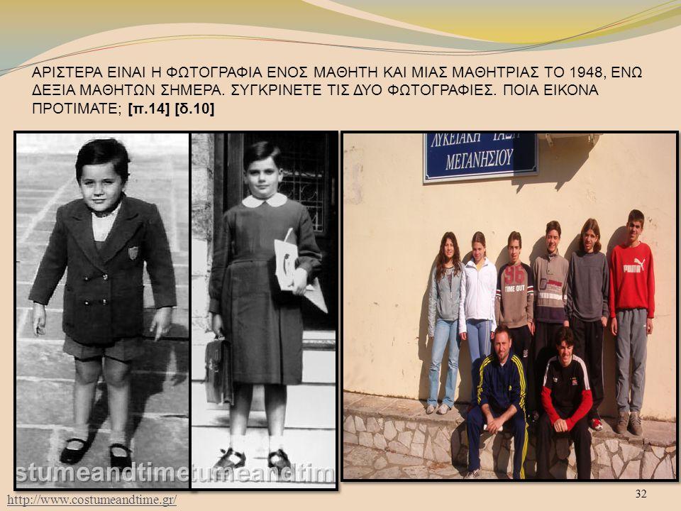 32 ΑΡΙΣΤΕΡΑ ΕΙΝΑΙ Η ΦΩΤΟΓΡΑΦΙΑ ΕΝΟΣ ΜΑΘΗΤΗ ΚΑΙ ΜΙΑΣ ΜΑΘΗΤΡΙΑΣ ΤΟ 1948, ΕΝΩ ΔΕΞΙΑ ΜΑΘΗΤΩΝ ΣΗΜΕΡΑ. ΣΥΓΚΡΙΝΕΤΕ ΤΙΣ ΔΥΟ ΦΩΤΟΓΡΑΦΙΕΣ. ΠΟΙΑ ΕΙΚΟΝΑ ΠΡΟΤΙΜΑΤΕ
