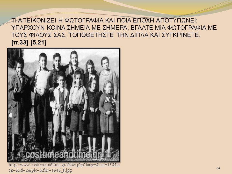 64 http://www.costumeandtime.gr/show.php?lang=&cat=15&ba ck=&id=2&pic=&file=1948_P.jpg ΤΙ ΑΠΕΙΚΟΝΙΖΕΙ Η ΦΩΤΟΓΡΑΦΙΑ ΚΑΙ ΠΟΙΑ ΕΠΟΧΗ ΑΠΟΤΥΠΩΝΕΙ; ΥΠΑΡΧΟΥΝ
