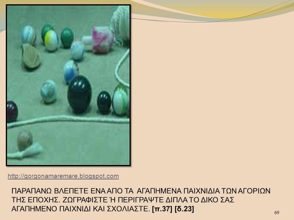 69 http://gorgonamaremare.blogspot.com 69