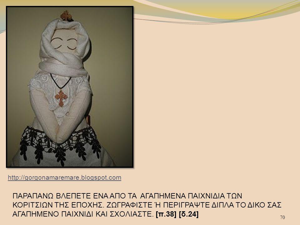 http://gorgonamaremare.blogspot.com ΠΑΡΑΠΑΝΩ ΒΛΕΠΕΤΕ ΕΝΑ ΑΠΟ ΤΑ ΑΓΑΠΗΜΕΝΑ ΠΑΙΧΝΙΔΙΑ ΤΩΝ ΚΟΡΙΤΣΙΩΝ ΤΗΣ ΕΠΟΧΗΣ. ΖΩΓΡΑΦΙΣΤΕ Ή ΠΕΡΙΓΡΑΨΤΕ ΔΙΠΛΑ ΤΟ ΔΙΚΟ ΣΑ