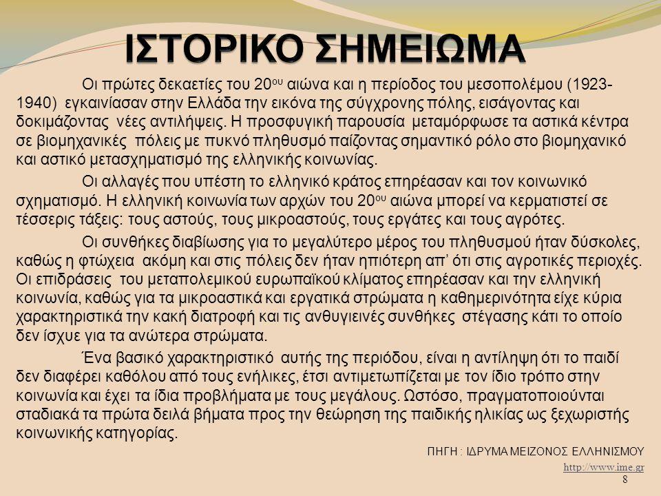 8 Οι πρώτες δεκαετίες του 20 ου αιώνα και η περίοδος του μεσοπολέμου (1923- 1940) εγκαινίασαν στην Ελλάδα την εικόνα της σύγχρονης πόλης, εισάγοντας κ