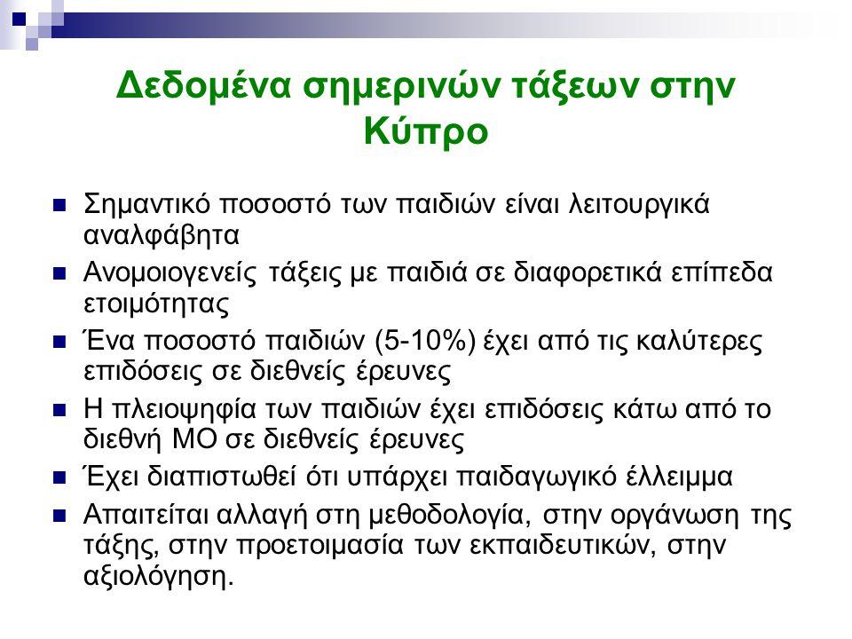 Δεδομένα σημερινών τάξεων στην Κύπρο Σημαντικό ποσοστό των παιδιών είναι λειτουργικά αναλφάβητα Ανομοιογενείς τάξεις με παιδιά σε διαφορετικά επίπεδα ετοιμότητας Ένα ποσοστό παιδιών (5-10%) έχει από τις καλύτερες επιδόσεις σε διεθνείς έρευνες Η πλειοψηφία των παιδιών έχει επιδόσεις κάτω από το διεθνή ΜΟ σε διεθνείς έρευνες Έχει διαπιστωθεί ότι υπάρχει παιδαγωγικό έλλειμμα Απαιτείται αλλαγή στη μεθοδολογία, στην οργάνωση της τάξης, στην προετοιμασία των εκπαιδευτικών, στην αξιολόγηση.