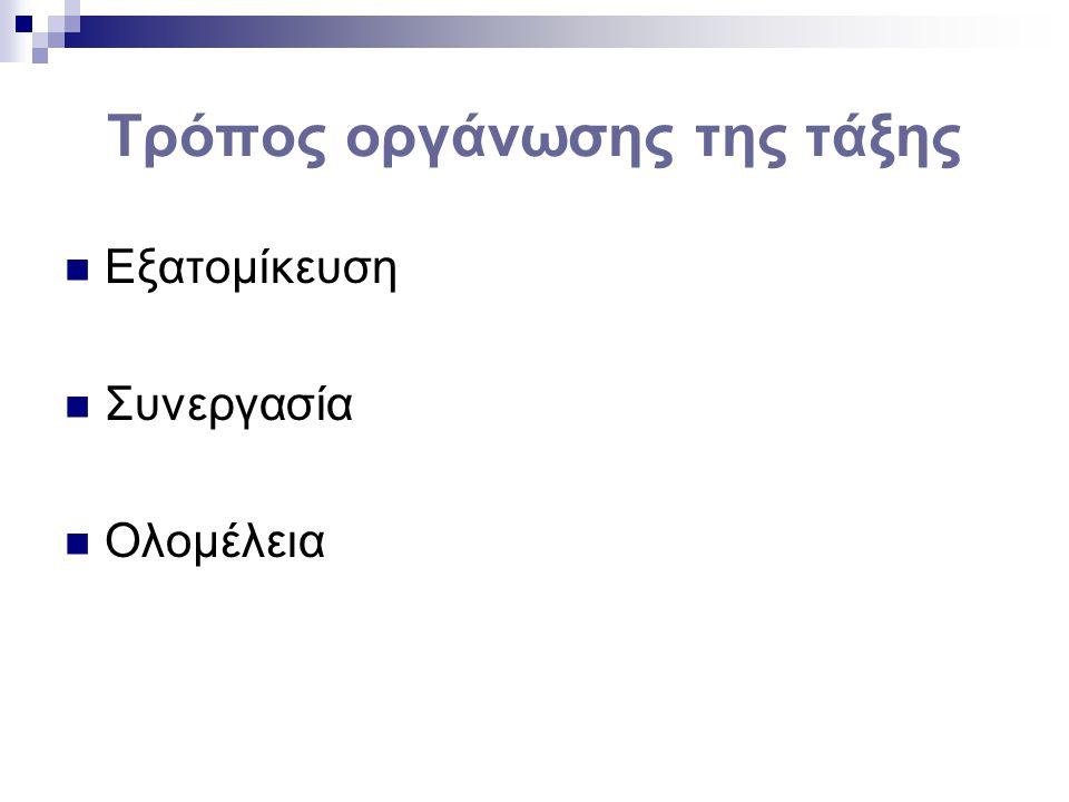 Τρόπος οργάνωσης της τάξης Εξατομίκευση Συνεργασία Ολομέλεια