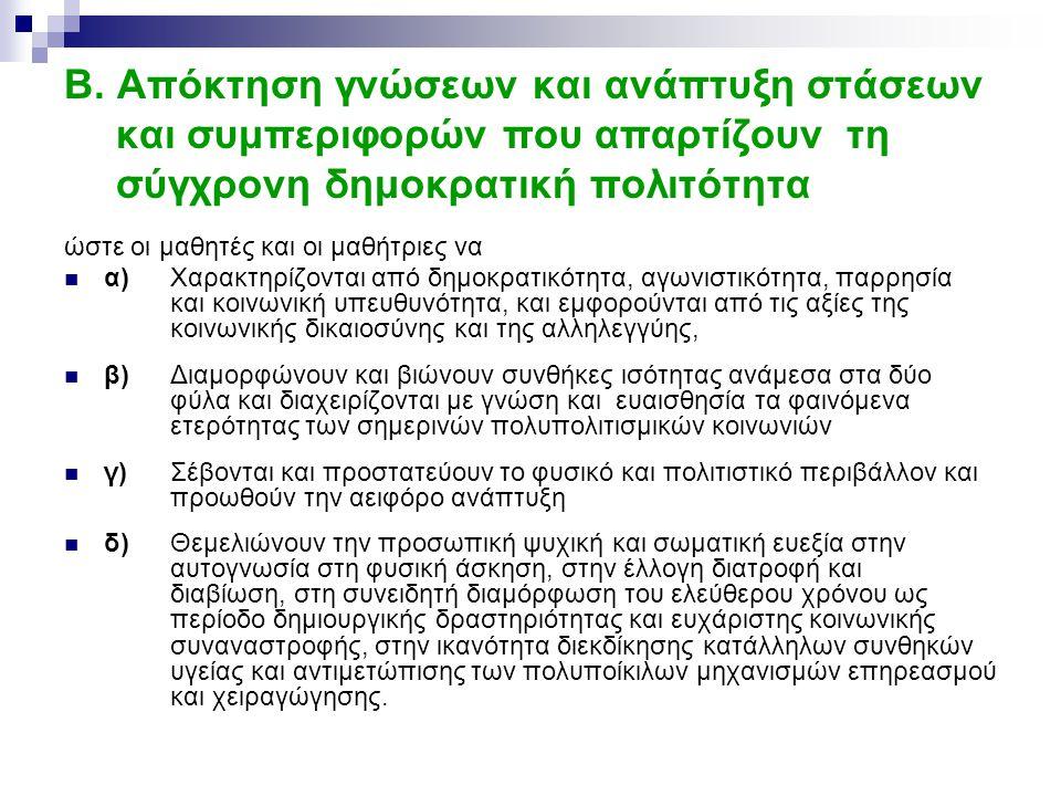 Ερευνητική Ομάδα Μάθησης στις Φυσικές Επιστήμες, Πανεπιστήμιο Κύπρου Διατύπωση ενιαίων μαθησιακών επιδιώξεων Διατύπωση μαθησιακών στόχων και δεξιοτήτων Επιλογή στρατηγικών διδασκαλίας και μάθησης Επιλογή εργαλείων και ανάλυση των δυνατοτήτων τουςΕπιλογή εργαλείων και ανάλυση των δυνατοτήτων τους/ Γλώσσα Έρευνα για τις δυσκολίες και αρχικές ιδέες των μαθητών Σχεδιασμός ακολουθιών διδακτικών δραστηριοτήτων Αξιολόγηση σε πραγματικά περιβάλλοντα μάθησης