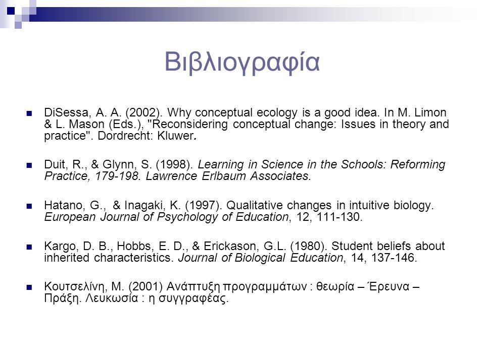 Βιβλιογραφία DiSessa, A.A. (2002). Why conceptual ecology is a good idea.