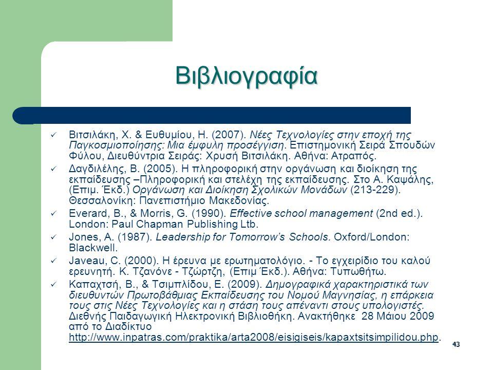 43 Βιβλιογραφία Βιτσιλάκη, X. & Ευθυμίου, Η. (2007). Νέες Τεχνολογίες στην εποχή της Παγκοσμιοποίησης: Μια έμφυλη προσέγγιση. Επιστημονική Σειρά Σπουδ