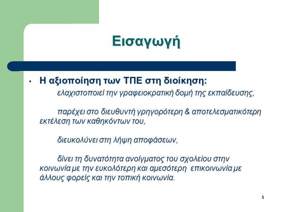 5 Εισαγωγή Η αξιοποίηση των ΤΠΕ στη διοίκηση: Η αξιοποίηση των ΤΠΕ στη διοίκηση: ελαχιστοποιεί την γραφειοκρατική δομή της εκπαίδευσης, παρέχει στο δι