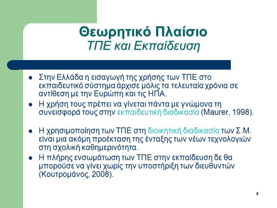 8 Θεωρητικό Πλαίσιο ΤΠΕ και Εκπαίδευση Στην Ελλάδα η εισαγωγή της χρήσης των ΤΠΕ στο εκπαιδευτικό σύστημα άρχισε μόλις τα τελευταία χρόνια σε αντίθεση με την Ευρώπη και τις ΗΠΑ.