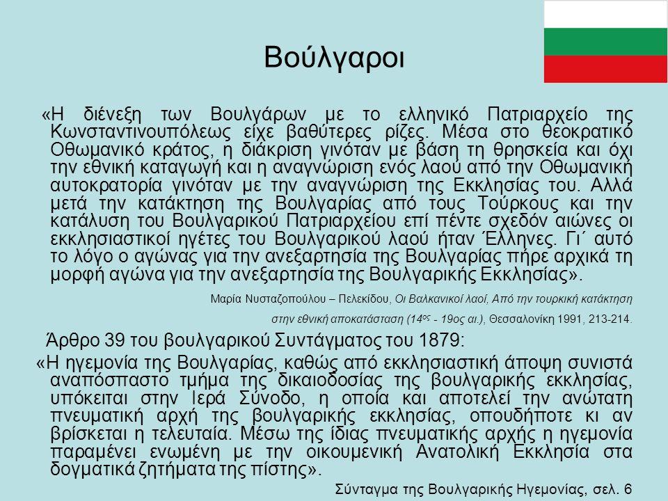 Βούλγαροι «Η διένεξη των Βουλγάρων με το ελληνικό Πατριαρχείο της Κωνσταντινουπόλεως είχε βαθύτερες ρίζες. Μέσα στο θεοκρατικό Οθωμανικό κράτος, η διά