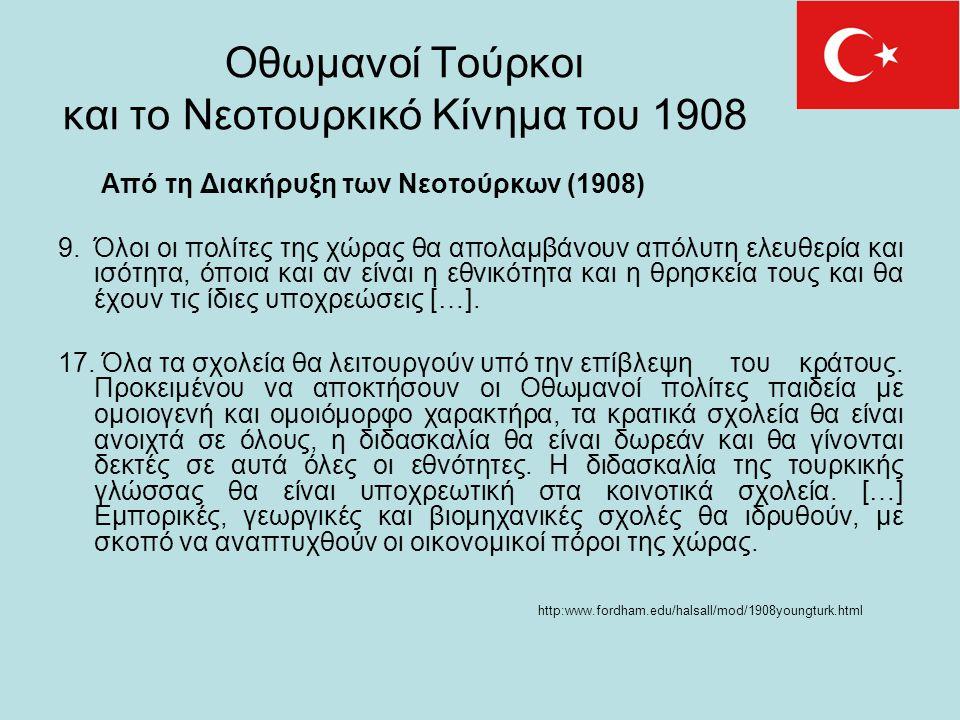 Οθωμανοί Τούρκοι και το Νεοτουρκικό Κίνημα του 1908 Από τη Διακήρυξη των Νεοτούρκων (1908) 9. Όλοι οι πολίτες της χώρας θα απολαμβάνουν απόλυτη ελευθε