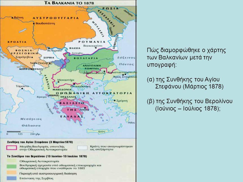 Πώς διαμορφώθηκε ο χάρτης των Βαλκανίων μετά την υπογραφή: (α) της Συνθήκης του Αγίου Στεφάνου (Μάρτιος 1878) (β) της Συνθήκης του Βερολίνου (Ιούνιος