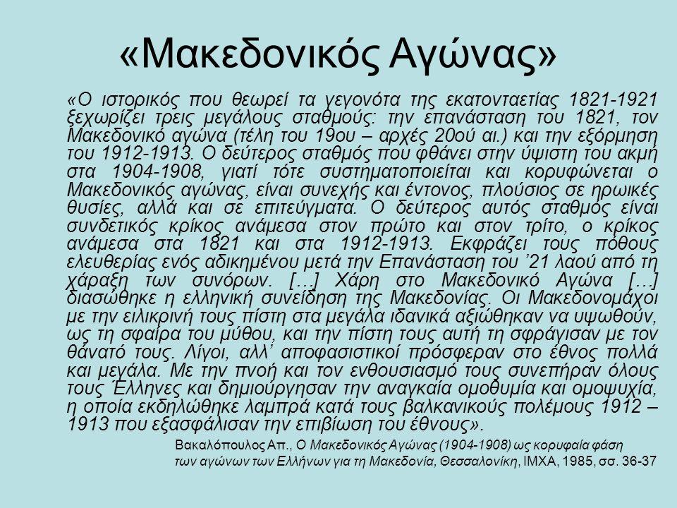 «Μακεδονικός Αγώνας» «Ο ιστορικός που θεωρεί τα γεγονότα της εκατονταετίας 1821-1921 ξεχωρίζει τρεις μεγάλους σταθμούς: την επανάσταση του 1821, τον Μ