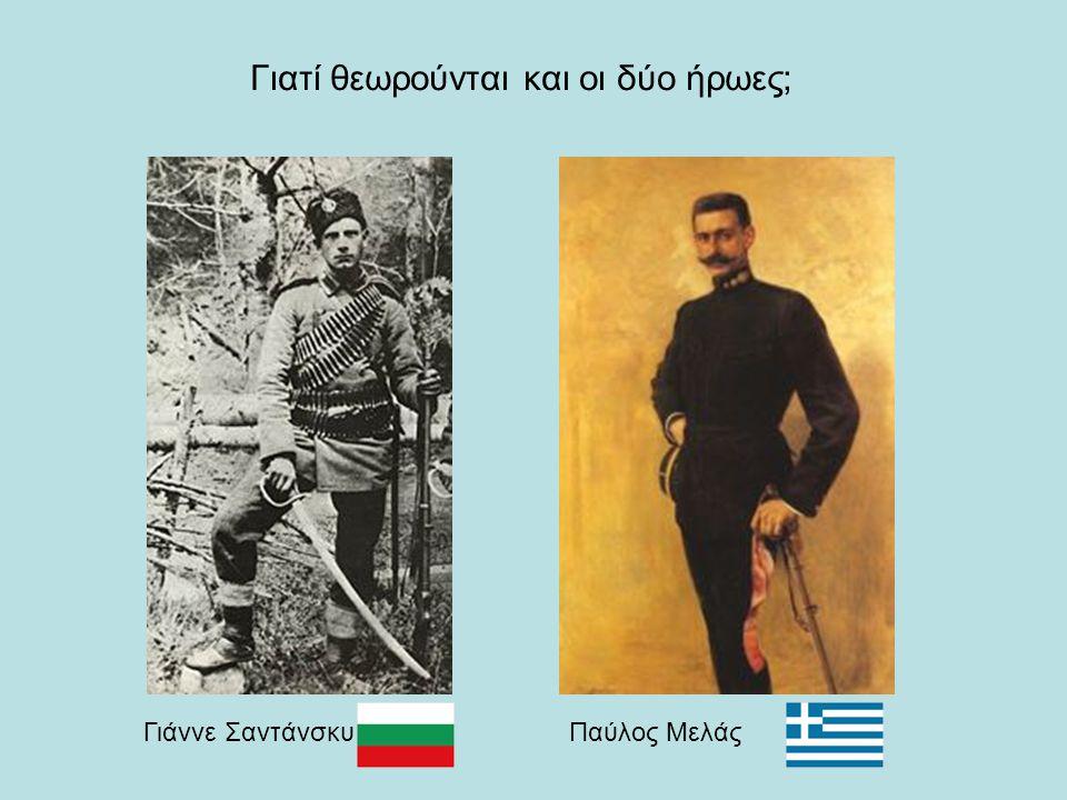 Γιατί θεωρούνται και οι δύο ήρωες; Γιάννε ΣαντάνσκυΠαύλος Μελάς