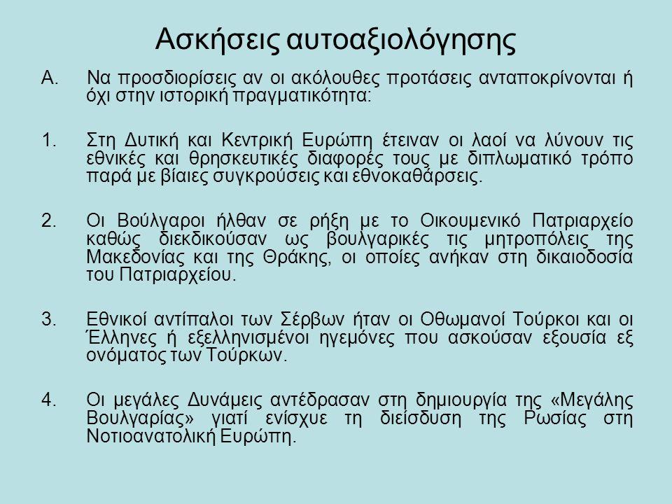 Ασκήσεις αυτοαξιολόγησης Α. Να προσδιορίσεις αν οι ακόλουθες προτάσεις ανταποκρίνονται ή όχι στην ιστορική πραγματικότητα: 1.Στη Δυτική και Κεντρική Ε