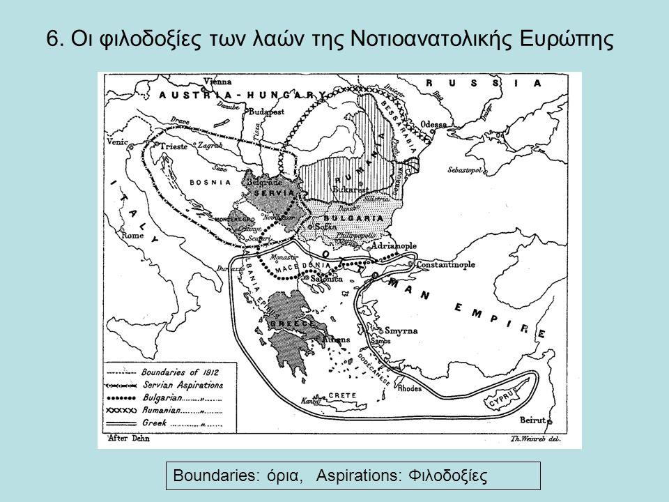 6. Οι φιλοδοξίες των λαών της Νοτιοανατολικής Ευρώπης Boundaries: όρια, Aspirations: Φιλοδοξίες