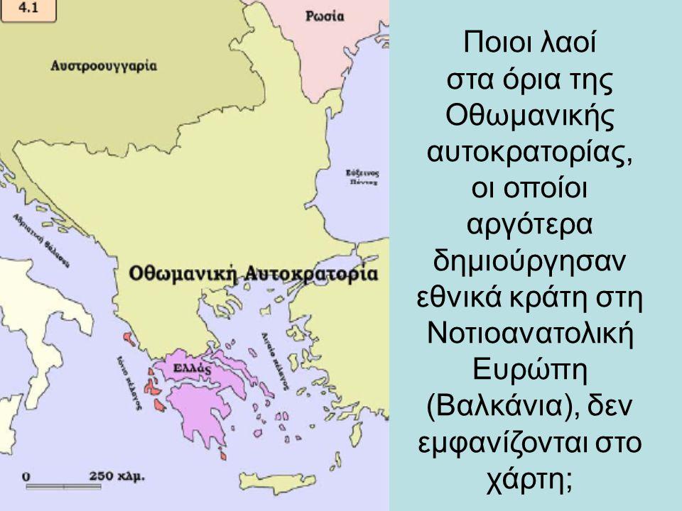 Ποιοι λαοί στα όρια της Οθωμανικής αυτοκρατορίας, οι οποίοι αργότερα δημιούργησαν εθνικά κράτη στη Νοτιοανατολική Ευρώπη (Βαλκάνια), δεν εμφανίζονται