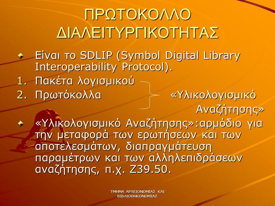 ΤΜΗΜΑ ΑΡΧΕΙΟΝΟΜΙΑΣ ΚΑΙ ΒΙΒΛΙΟΘΗΚΟΝΟΜΙΑΣ ΠΡΩΤΟΚΟΛΛΟ ΔΙΑΛΕΙΤΥΡΓΙΚΟΤΗΤΑΣ Είναι το SDLIP (Symbol Digital Library Interoperability Protocol).