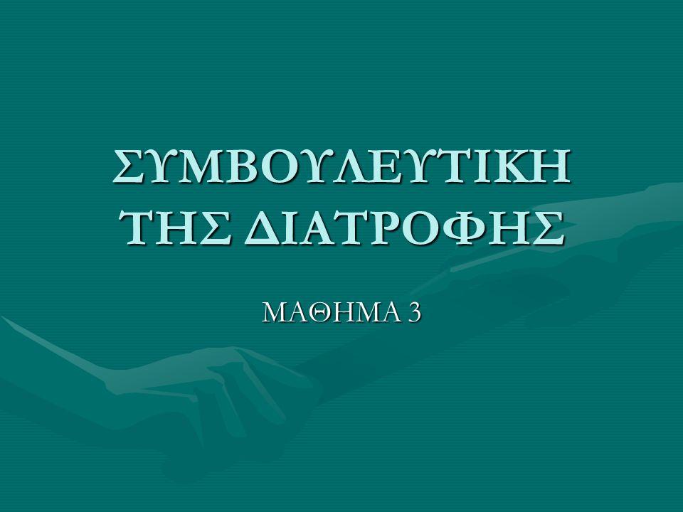 ΣΥΜΒΟΥΛΕΥΤΙΚΗ ΤΗΣ ΔΙΑΤΡΟΦΗΣ ΜΑΘΗΜΑ 3