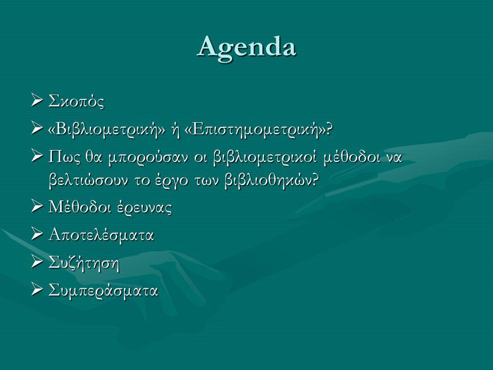 Agenda  Σκοπός  «Βιβλιομετρική» ή «Επιστημομετρική».