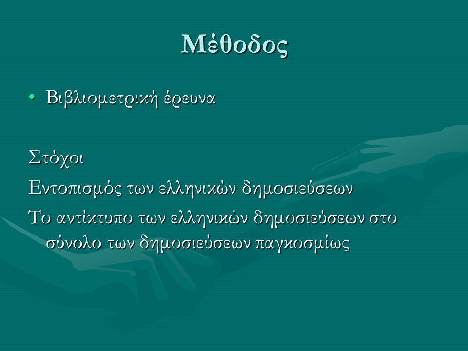 Μέθοδος Βιβλιομετρική έρευναΒιβλιομετρική έρευναΣτόχοι Εντοπισμός των ελληνικών δημοσιεύσεων Το αντίκτυπο των ελληνικών δημοσιεύσεων στο σύνολο των δημοσιεύσεων παγκοσμίως