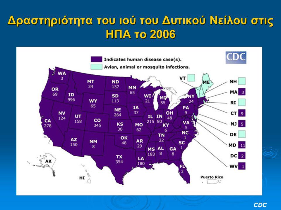 Δραστηριότητα του ιού του Δυτικού Νείλου στις ΗΠΑ το 2006 CDC