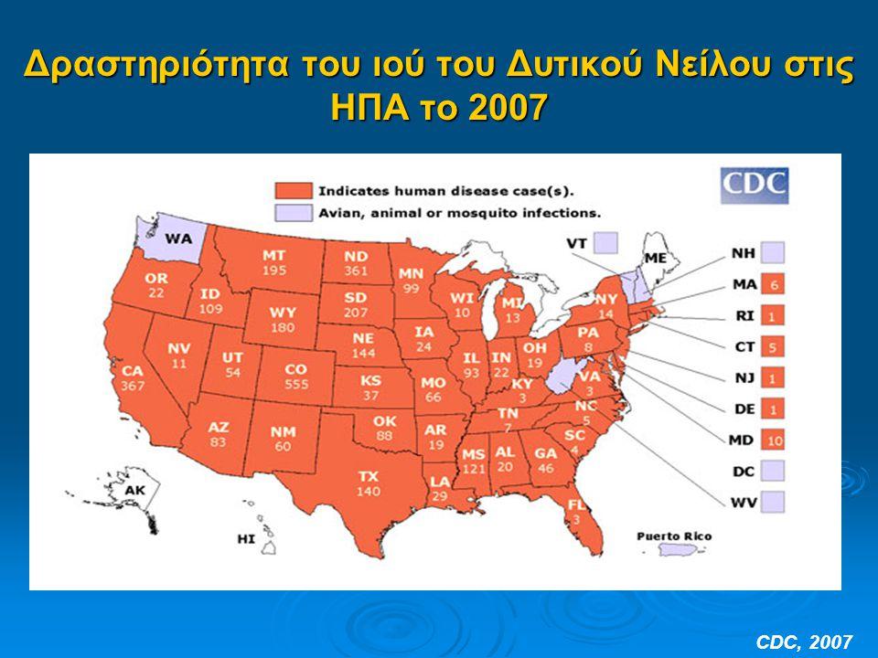 Δραστηριότητα του ιού του Δυτικού Νείλου στις ΗΠΑ το 2007 CDC, 2007