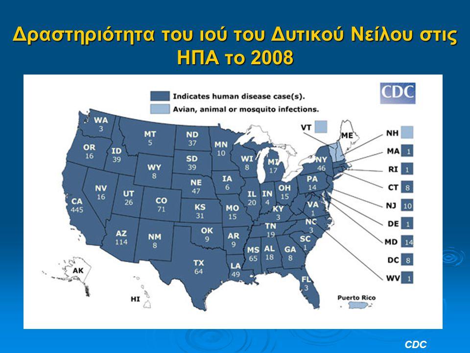 Δραστηριότητα του ιού του Δυτικού Νείλου στις ΗΠΑ το 2008 CDC