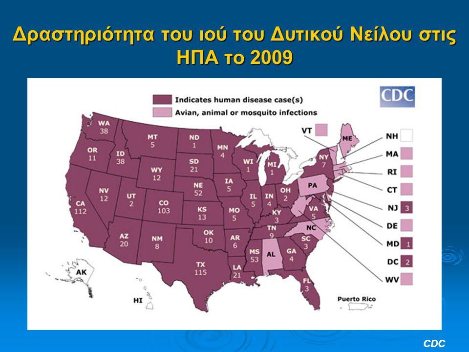 Δραστηριότητα του ιού του Δυτικού Νείλου στις ΗΠΑ το 2009 CDC