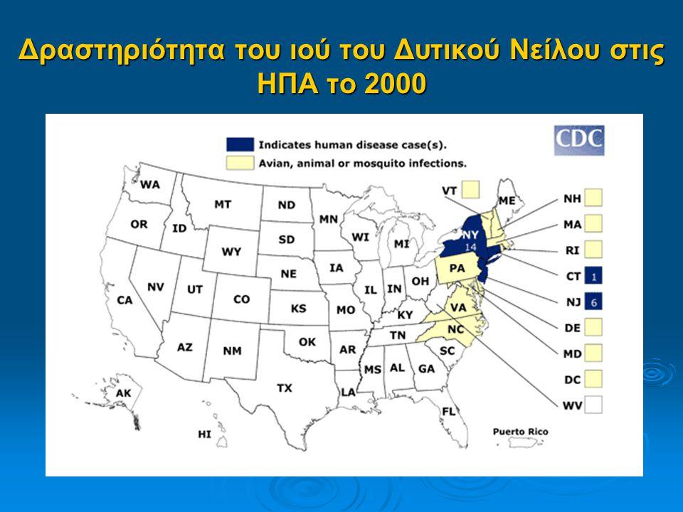 Δραστηριότητα του ιού του Δυτικού Νείλου στις ΗΠΑ το 2000