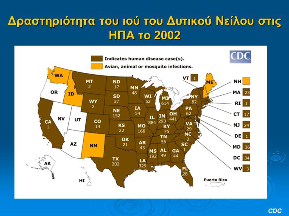 Δραστηριότητα του ιού του Δυτικού Νείλου στις ΗΠΑ το 2002 CDC