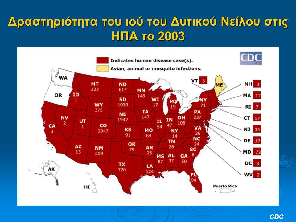 Δραστηριότητα του ιού του Δυτικού Νείλου στις ΗΠΑ το 2003 CDC