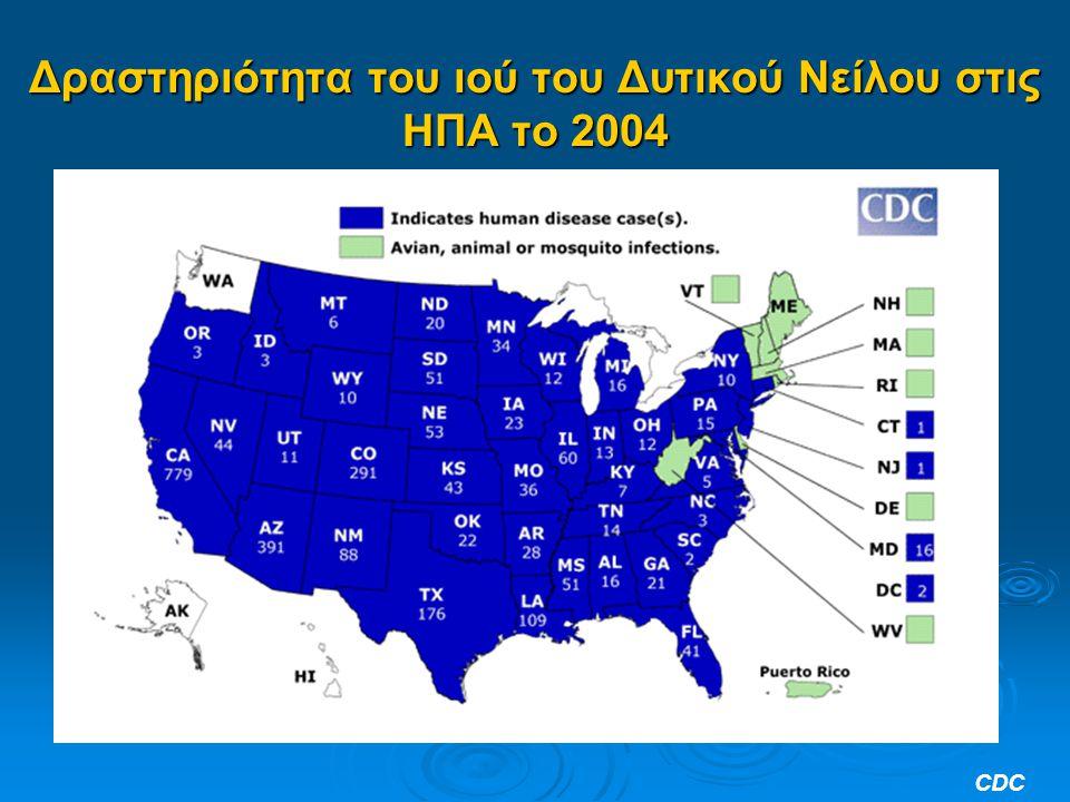 Δραστηριότητα του ιού του Δυτικού Νείλου στις ΗΠΑ το 2004 CDC