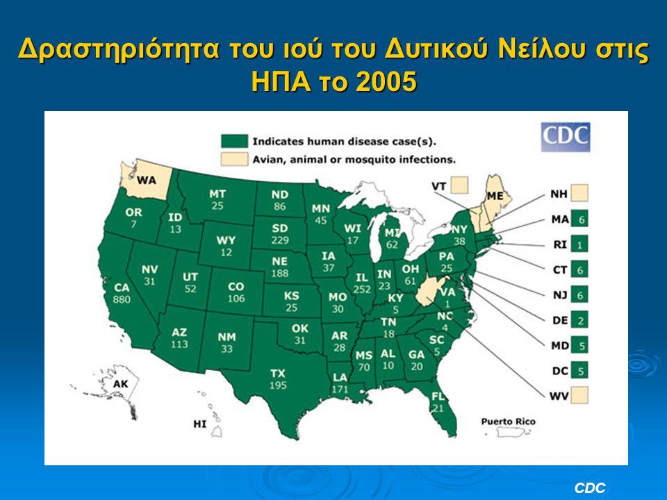 Δραστηριότητα του ιού του Δυτικού Νείλου στις ΗΠΑ το 2005 CDC