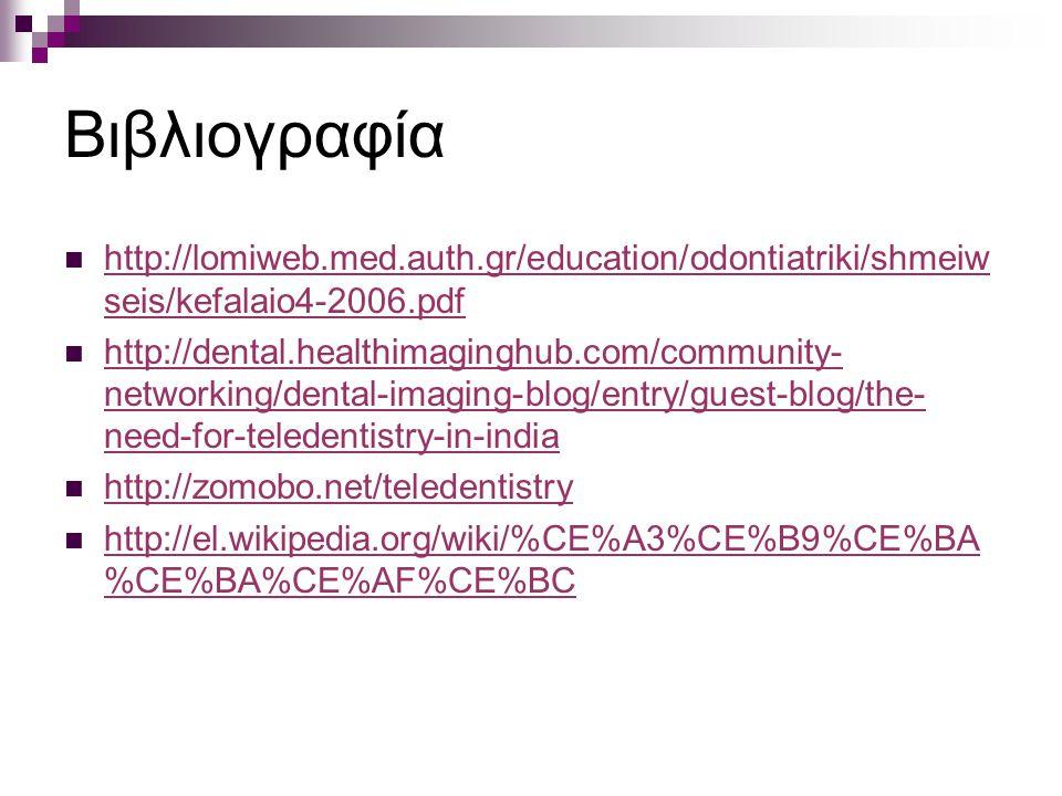 Βιβλιογραφία http://lomiweb.med.auth.gr/education/odontiatriki/shmeiw seis/kefalaio4-2006.pdf http://lomiweb.med.auth.gr/education/odontiatriki/shmeiw seis/kefalaio4-2006.pdf http://dental.healthimaginghub.com/community- networking/dental-imaging-blog/entry/guest-blog/the- need-for-teledentistry-in-india http://dental.healthimaginghub.com/community- networking/dental-imaging-blog/entry/guest-blog/the- need-for-teledentistry-in-india http://zomobo.net/teledentistry http://el.wikipedia.org/wiki/%CE%A3%CE%B9%CE%BA %CE%BA%CE%AF%CE%BC http://el.wikipedia.org/wiki/%CE%A3%CE%B9%CE%BA %CE%BA%CE%AF%CE%BC
