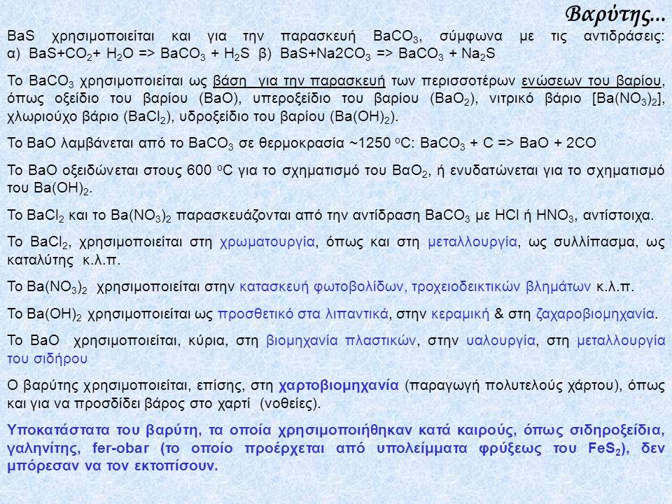 Βαρύτης... BaS χρησιμοποιείται και για την παρασκευή BaCO 3, σύμφωνα με τις αντιδράσεις: α) BaS+CO 2 + H 2 O => BaCO 3 + H 2 S β) BaS+Na2CO 3 => BaCO