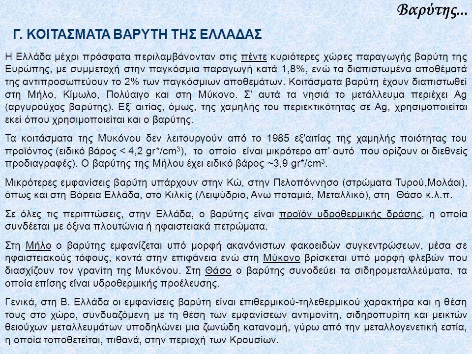 Γ. ΚΟΙΤΑΣΜΑΤΑ ΒΑΡΥΤΗ ΤΗΣ ΕΛΛΑΔΑΣ Η Ελλάδα μέχρι πρόσφατα περιλαμβάνονταν στις πέντε κυριότερες χώρες παραγωγής βαρύτη της Ευρώπης, με συμμετοχή στην π